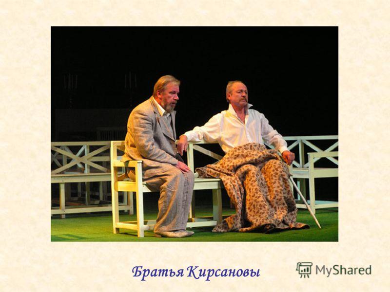 Братья Кирсановы