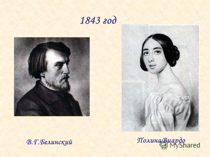 1843 год В.Г.Белинский Полина Виардо