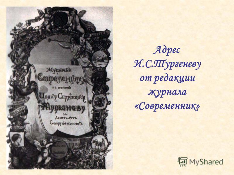 Адрес И.С.Тургеневу от редакции журнала «Современник»