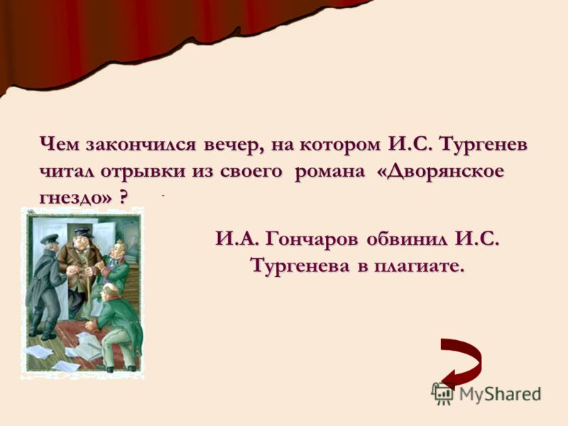 Чем закончился вечер, на котором И.С. Тургенев читал отрывки из своего романа «Дворянское гнездо» ? И.А. Гончаров обвинил И.С. Тургенева в плагиате.