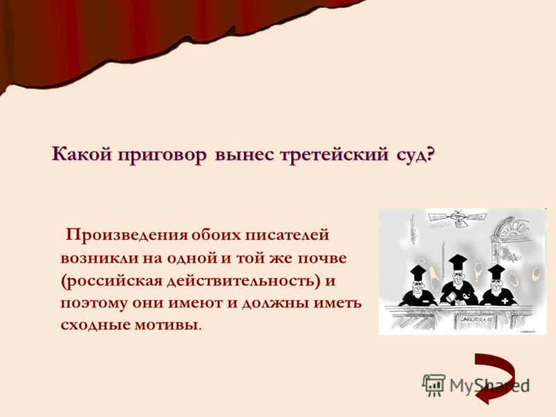 Произведения обоих писателей возникли на одной и той же почве (российская действительность) и поэтому они имеют и должны иметь сходные мотивы. Какой приговор вынес третейский суд?