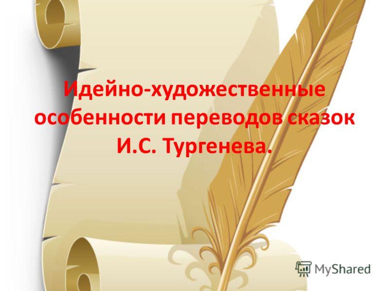 Идейно-художественные особенности переводов сказок И.С. Тургенева.