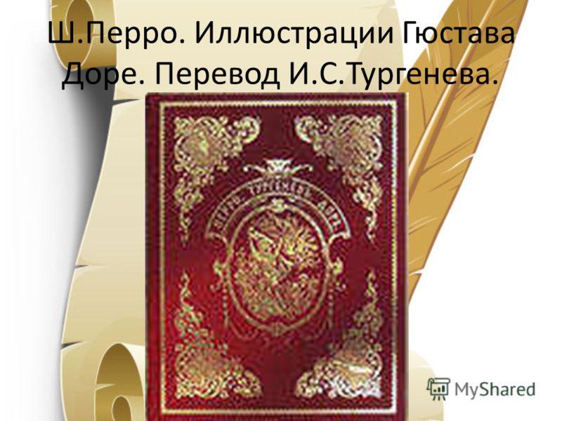 Ш.Перро. Иллюстрации Гюстава Доре. Перевод И.С.Тургенева.