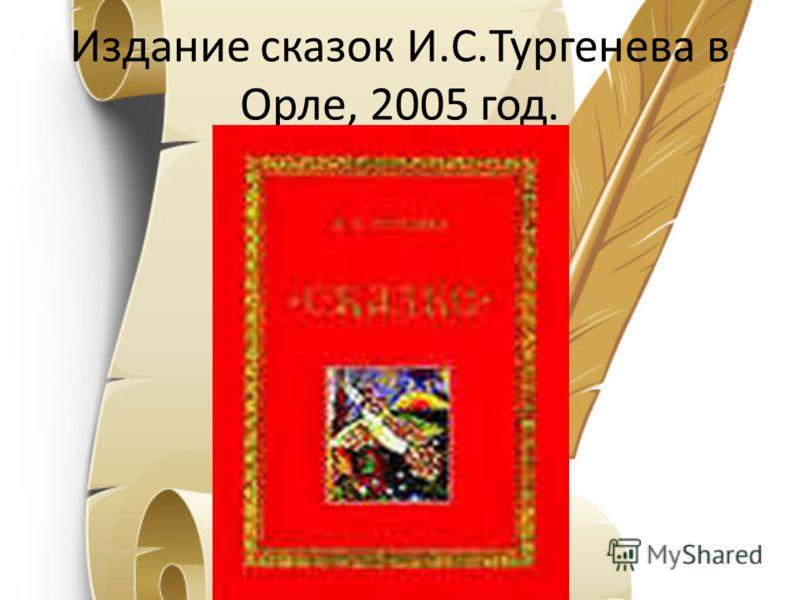 Издание сказок И.С.Тургенева в Орле, 2005 год.