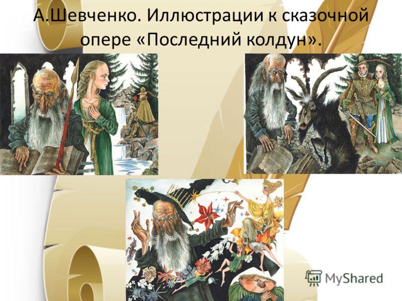 А.Шевченко. Иллюстрации к сказочной опере «Последний колдун».