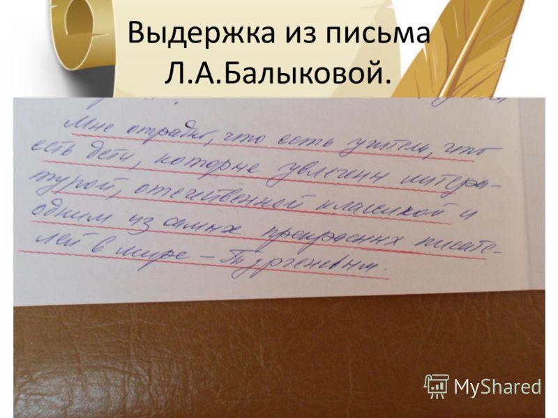 Выдержка из письма Л.А.Балыковой.