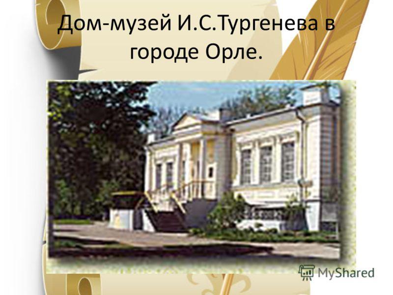 Дом-музей И.С.Тургенева в городе Орле.