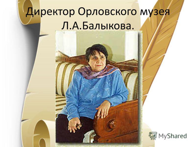 Директор Орловского музея Л.А.Балыкова.