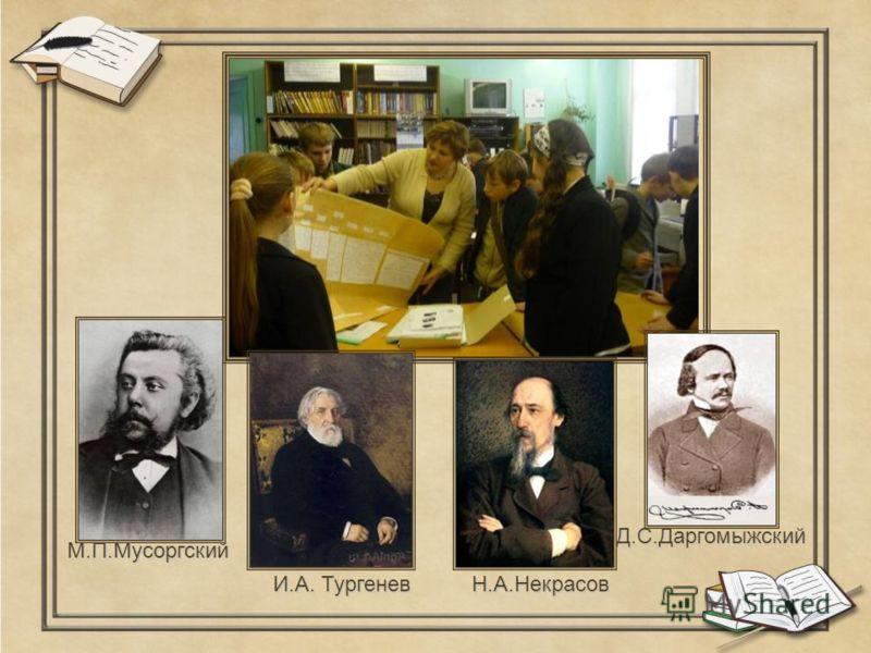 Д.С.Даргомыжский И.А. Тургенев М.П.Мусоргский Н.А.Некрасов