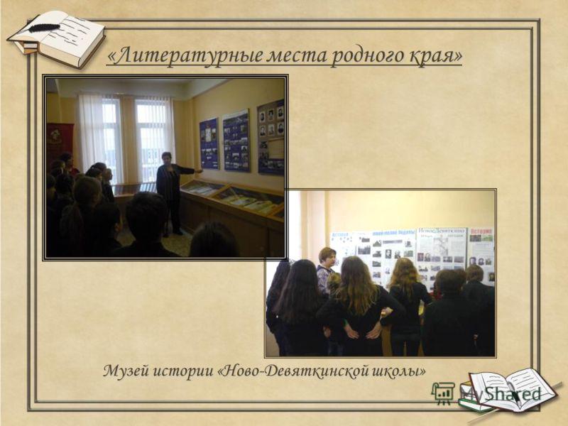 «Литературные места родного края» Музей истории «Ново-Девяткинской школы»