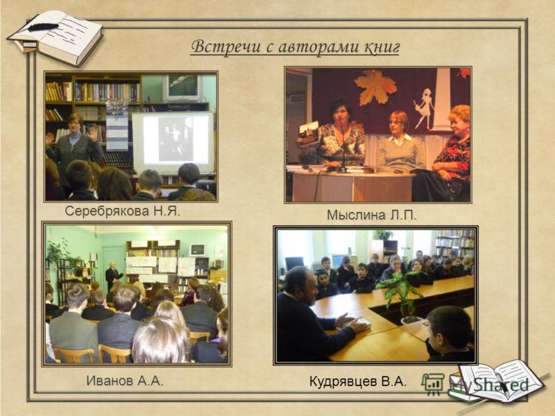 Встречи с авторами книг Серебрякова Н.Я. Иванов А.А. Мыслина Л.П. Кудрявцев В.А.