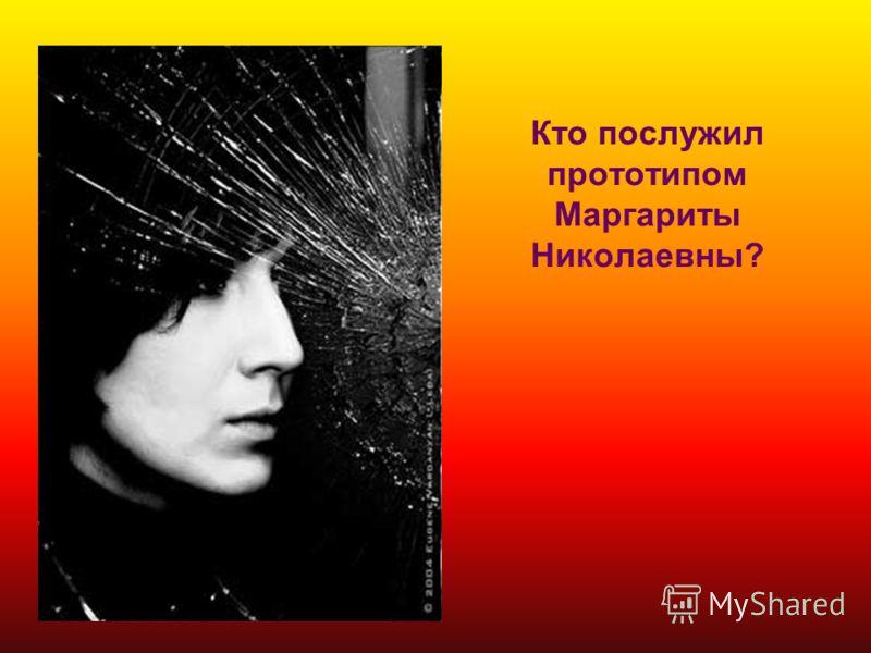 Кто послужил прототипом Маргариты Николаевны?
