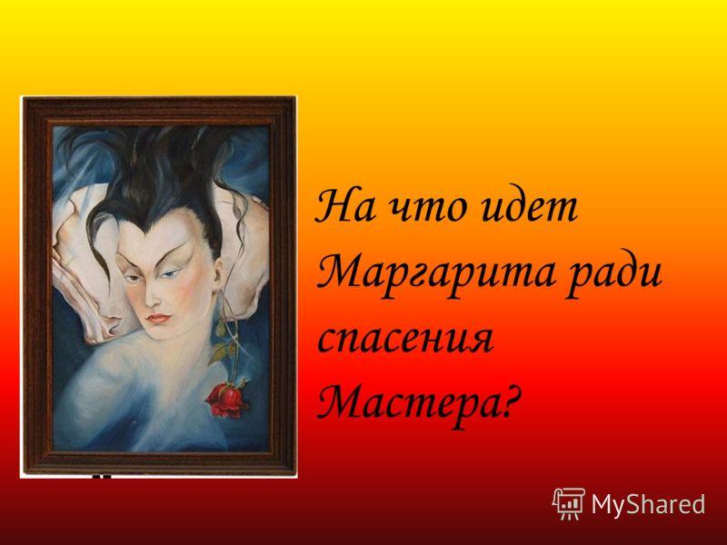 На что идет Маргарита ради спасения Мастера?