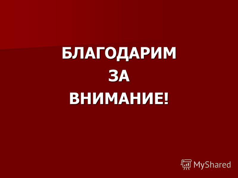 БЛАГОДАРИМЗАВНИМАНИЕ!