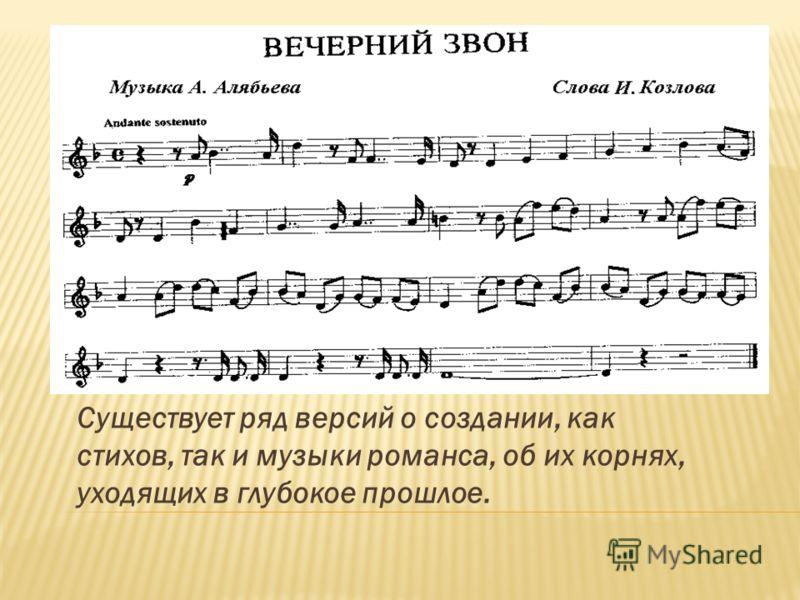 Существует ряд версий о создании, как стихов, так и музыки романса, об их корнях, уходящих в глубокое прошлое.