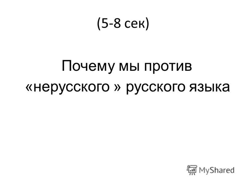 (5-8 сек) Почему мы против «нерусского » русского языка