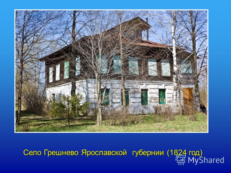 Село Грешнево Ярославской губернии (1824 год)