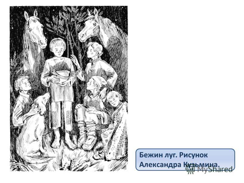 Бежин луг. Рисунок Александра Кузьмина.