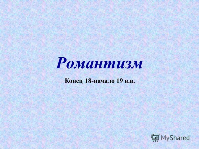 Романтизм Конец 18-начало 19 в.в.