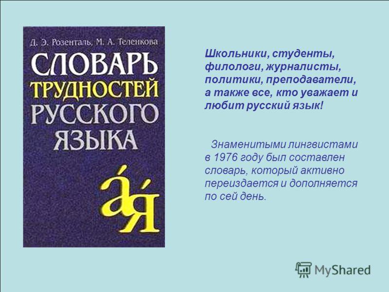 Школьники, студенты, филологи, журналисты, политики, преподаватели, а также все, кто уважает и любит русский язык! Знаменитыми лингвистами в 1976 году был составлен словарь, который активно переиздается и дополняется по сей день.
