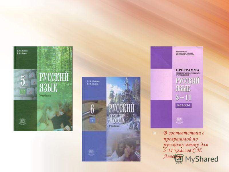 В соответствии с программой по русскому языку для 5-11 классов С.И. Львовой