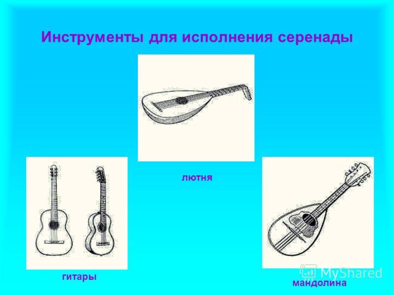 Инструменты для исполнения серенады лютня мандолина гитары