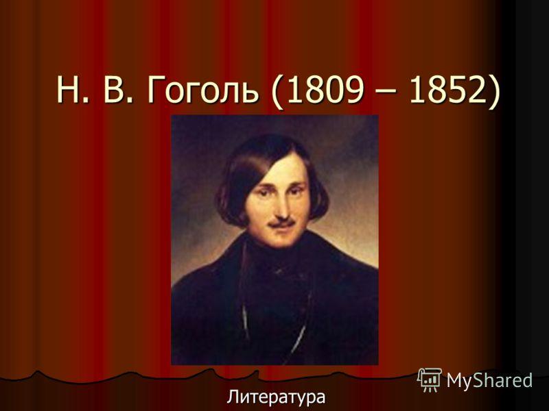 Н. В. Гоголь (1809 – 1852) Литература