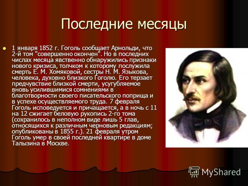Последние месяцы 1 января 1852 г. Гоголь сообщает Арнольди, что 2-й том