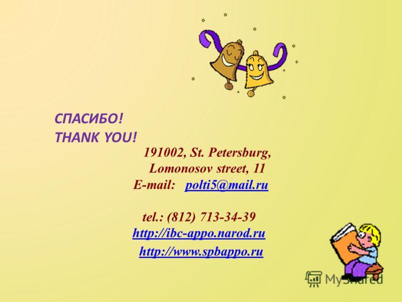 191002, St. Petersburg, Lomonosov street, 11 E-mail: polti5@mail.rupolti5@mail.ru tel.: (812) 713-34-39 http://ibc-appo.narod.ru СПАСИБО! THANK YOU! http://www.spbappo.ru