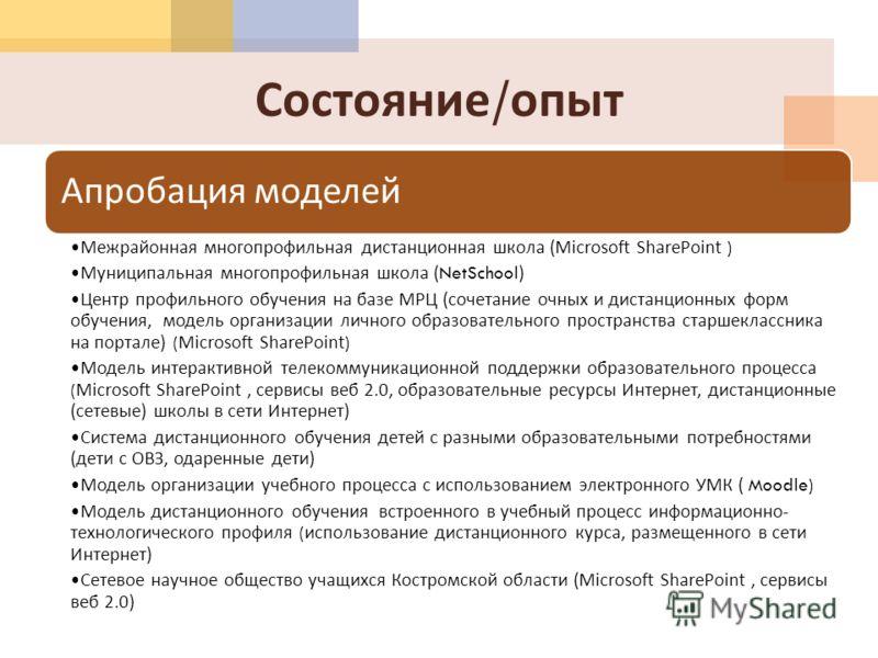 Состояние / опыт Апробация моделей Межрайонная многопрофильная дистанционная школа (Microsoft SharePoint ) Муниципальная многопрофильная школа (NetSchool) Центр профильного обучения на базе МРЦ ( сочетание очных и дистанционных форм обучения, модель
