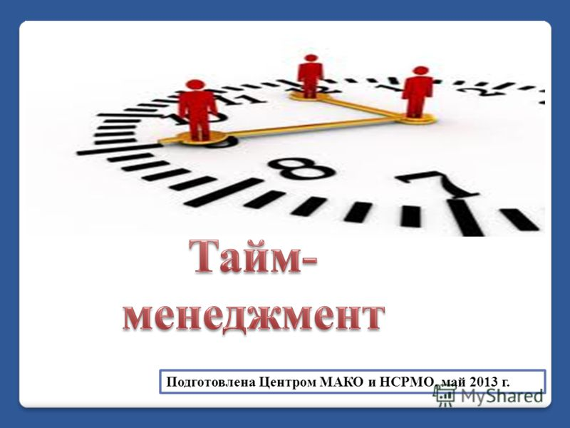 Подготовлена Центром МАКО и НСРМО, май 2013 г.