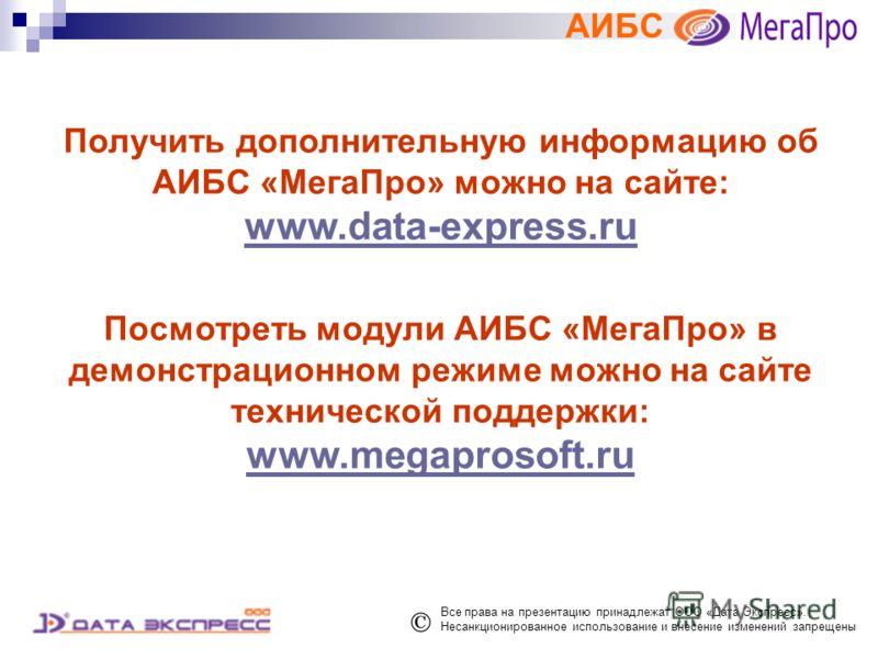 АИБС Получить дополнительную информацию об АИБС «МегаПро» можно на сайте: www.data-express.ru Посмотреть модули АИБС «МегаПро» в демонстрационном режиме можно на сайте технической поддержки: www.megaprosoft.ru www.megaprosoft.ru Все права на презента