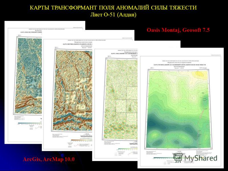 КАРТЫ ТРАНСФОРМАНТ ПОЛЯ АНОМАЛИЙ СИЛЫ ТЯЖЕСТИ Лист О-51 (Алдан) ArcGis, ArcMap 10.0 Oasis Montaj, Geosoft 7.5
