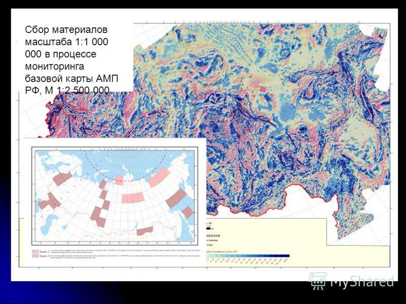 Сбор материалов масштаба 1:1 000 000 в процессе мониторинга базовой карты АМП РФ, М 1:2 500 000