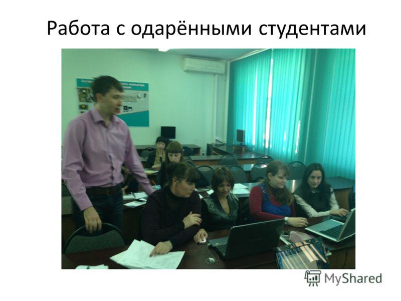 Работа с одарёнными студентами