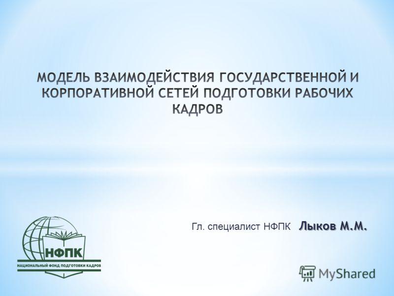 Лыков М.М. Гл. специалист НФПК Лыков М.М.