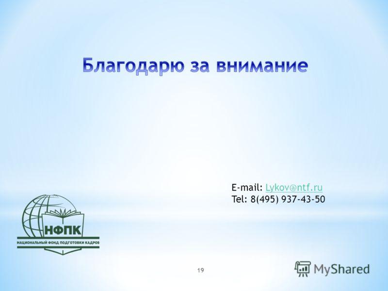 E-mail: Lykov@ntf.ruLykov@ntf.ru Tel: 8(495) 937-43-50 19