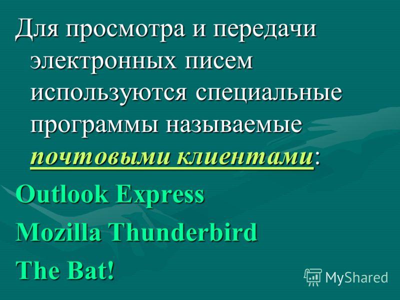 Для просмотра и передачи электронных писем используются специальные программы называемые почтовыми клиентами: Outlook Express Mozilla Thunderbird The Bat!