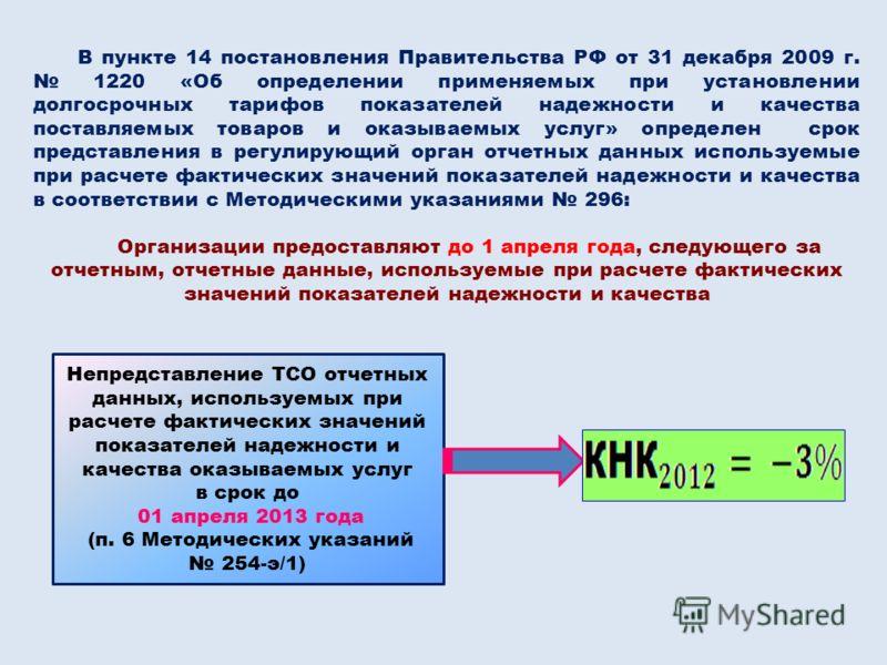 Непредставление ТСО отчетных данных, используемых при расчете фактических значений показателей надежности и качества оказываемых услуг в срок до 01 апреля 2013 года (п. 6 Методических указаний 254-э/1) В пункте 14 постановления Правительства РФ от 31