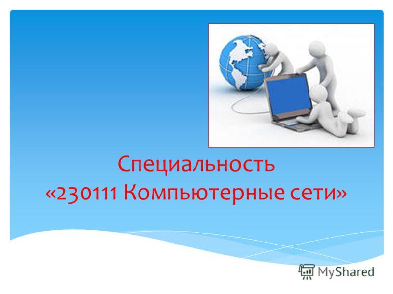 Специальность «230111 Компьютерные сети»
