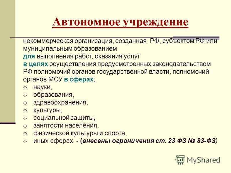 88 Автономное учреждение некоммерческая организация, созданная РФ, субъектом РФ или муниципальным образованием для выполнения работ, оказания услуг в целях осуществления предусмотренных законодательством РФ полномочий органов государственной власти,