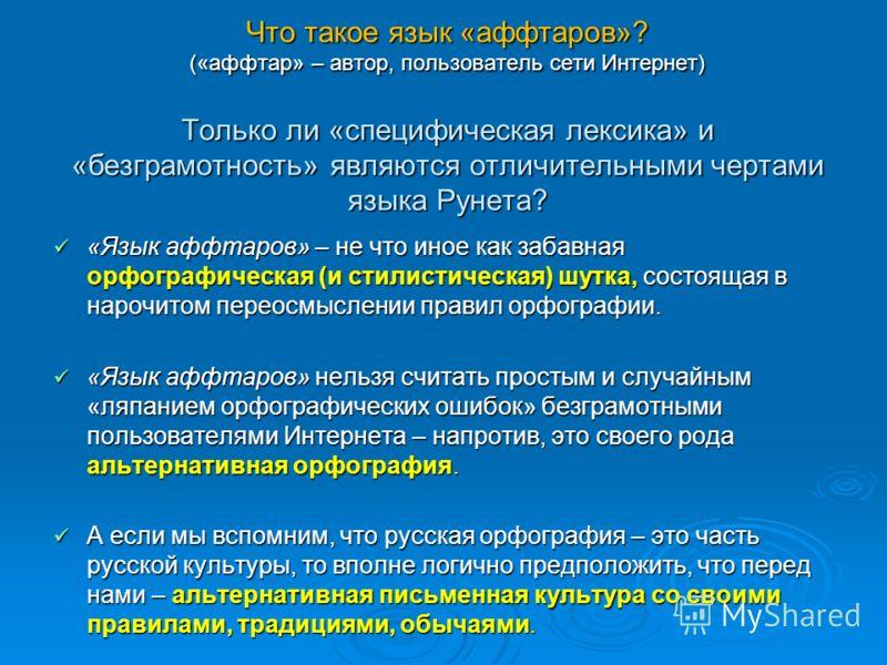 Что такое язык «аффтаров»? («аффтар» – автор, пользователь сети Интернет) Только ли «специфическая лексика» и «безграмотность» являются отличительными чертами языка Рунета? «Язык аффтаров» – не что иное как забавная орфографическая (и стилистическая)