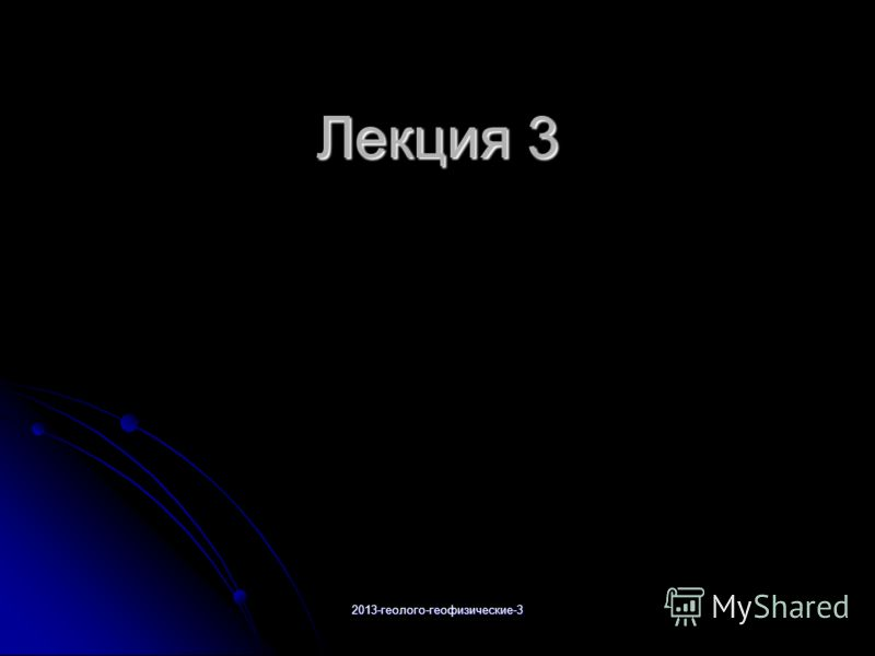 2013-геолого-геофизические-3 Лекция 3