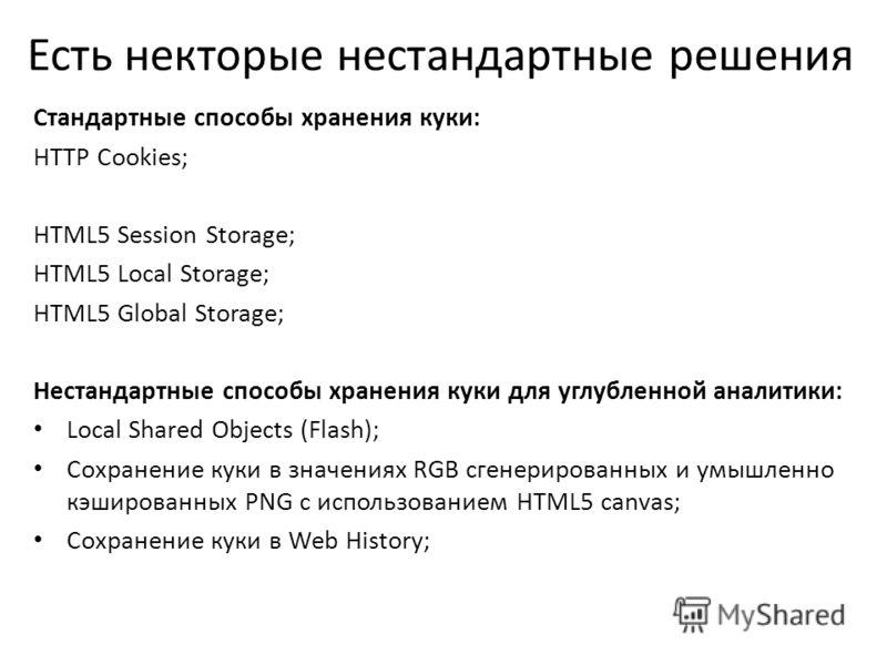 Есть некторые нестандартные решения Стандартные способы хранения куки: HTTP Cookies; HTML5 Session Storage; HTML5 Local Storage; HTML5 Global Storage; Нестандартные способы хранения куки для углубленной аналитики: Local Shared Objects (Flash); Сохран