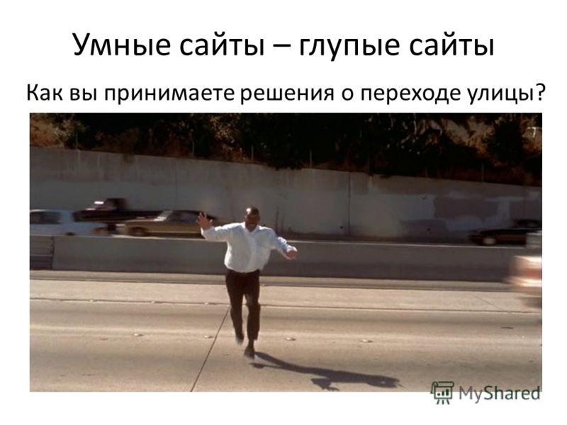 Умные сайты – глупые сайты Как вы принимаете решения о переходе улицы?
