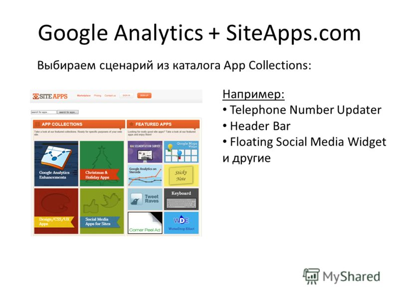 Google Analytics + SiteApps.com Выбираем сценарий из каталога App Collections: Например: Telephone Number Updater Header Bar Floating Social Media Widget и другие