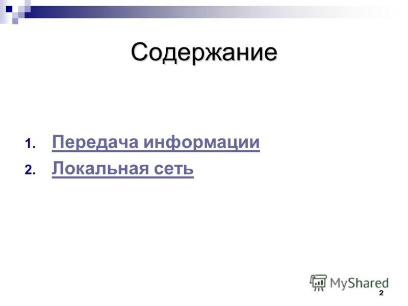 2 Содержание 1. Передача информации Передача информации 2. Локальная сеть Локальная сеть