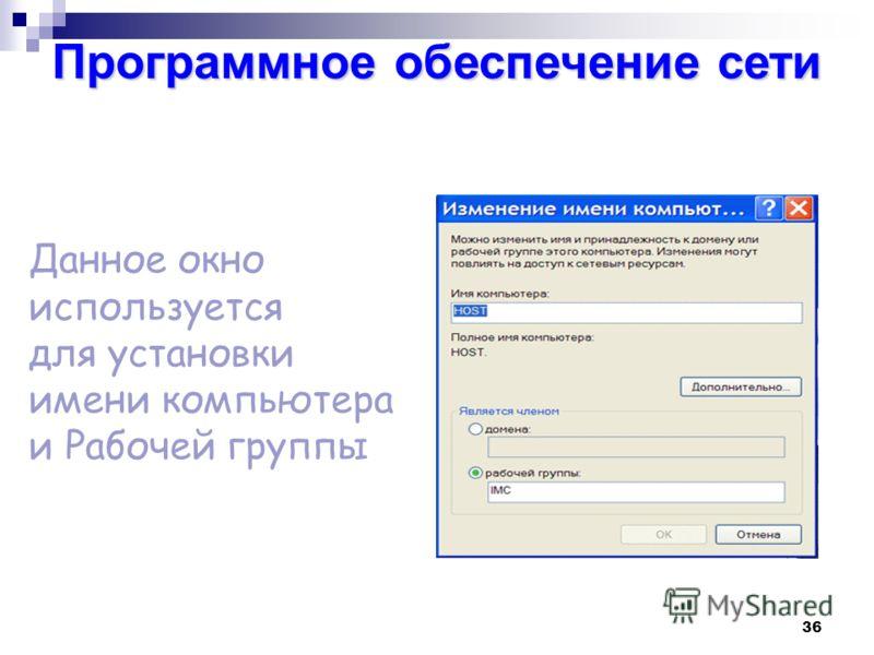 36 Программное обеспечение сети Данное окно используется для установки имени компьютера и Рабочей группы