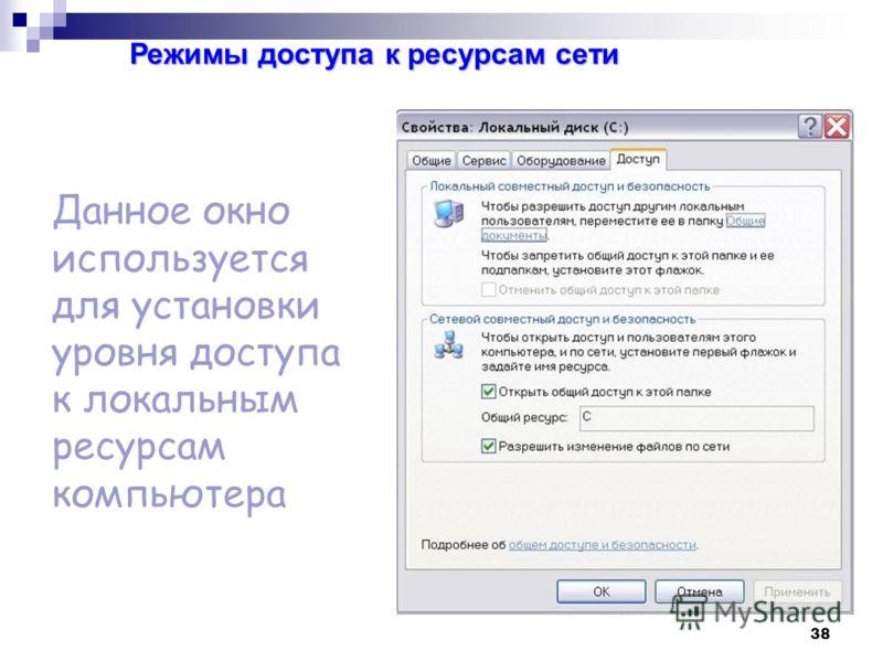 38 Данное окно используется для установки уровня доступа к локальным ресурсам компьютера Режимы доступа к ресурсам сети