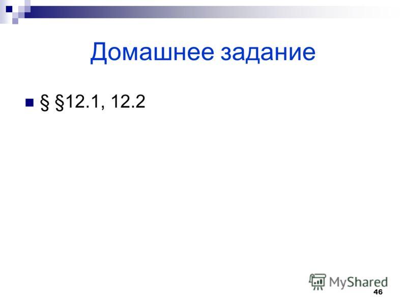 46 Домашнее задание § §12.1, 12.2